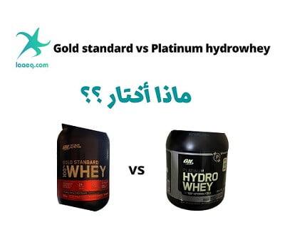 الفرق بين الهيدرو واي والواي بروتين