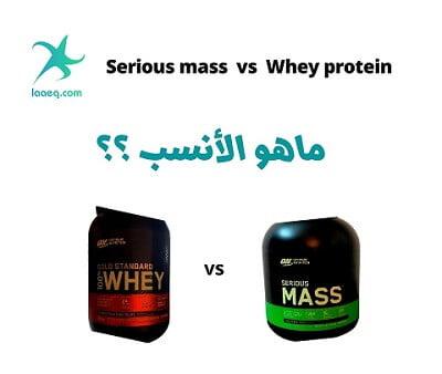 الفرق بين واي بروتين و سيرياس ماس