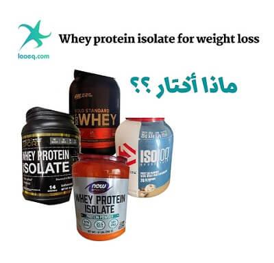 واي بروتين ايزوليت للتنشيف